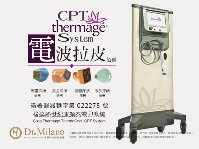 Thermage® 電波拉皮(俗稱)機器