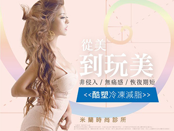(酷塑)酷思(爾)塑平®冷凍減脂 CoolSculpting 封面