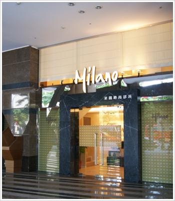 米蘭時尚診所 新北
