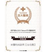 米蘭時尚診所榮獲2015百大醫美