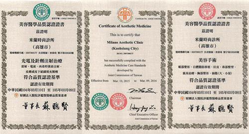 高雄米蘭時尚診所榮獲醫策會品質認證證書