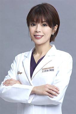王君瑜 醫師