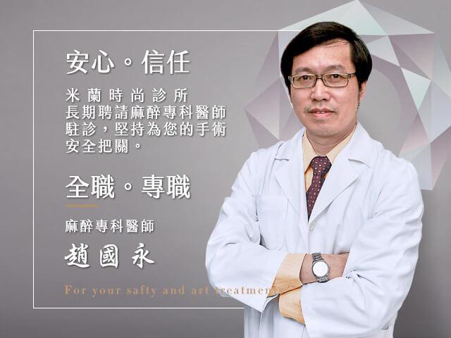 全程麻醉專科醫師駐診為您的手術安全把關