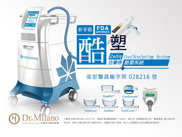 CoolSculpting 體外減脂