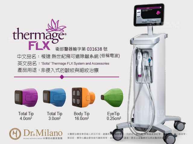 Thermage® FLX鳳凰電波<sup>(俗稱)</sup>機器