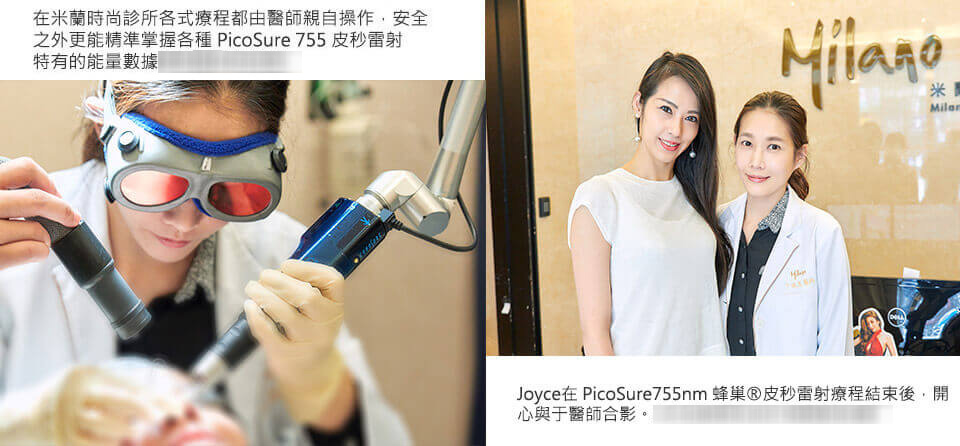 女模Joyce的PicoSure755nm 蜂巢®皮秒雷射